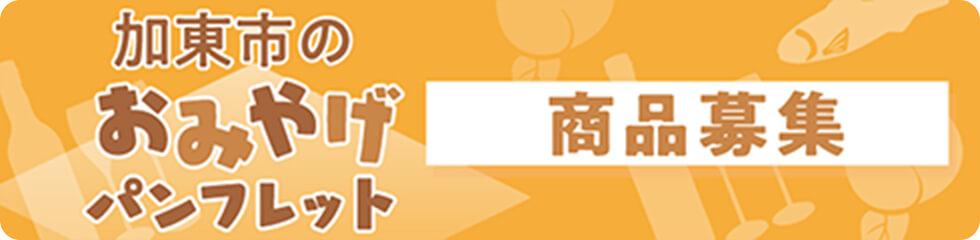 加東市のおみやげパンフレット商品募集