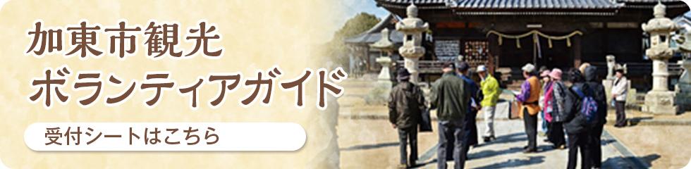 加東観光ボランティアガイド