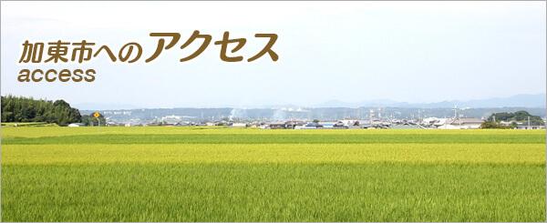 加東市へのアクセス