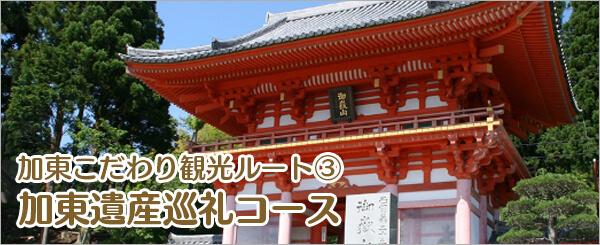 加東こだわり観光ルート3 加東遺産巡礼コース