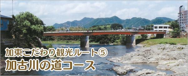 加東こだわり観光ルート5 加古川の道コース