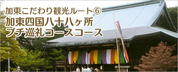 加東こだわり観光ルート6 加東四国八十八箇所プチ巡礼コース