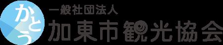 一般社団法人 加東市観光協会