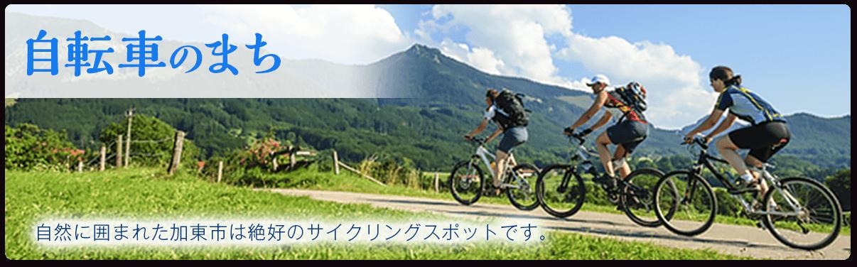 自転車のまち
