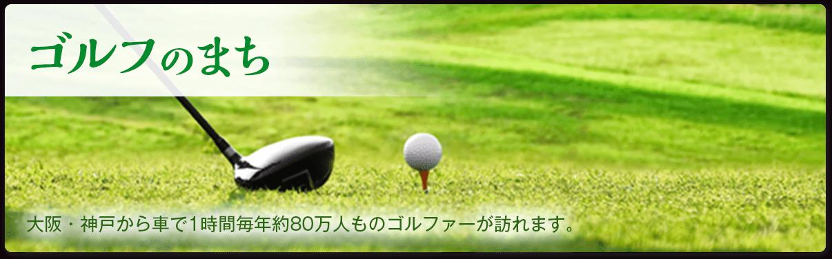 ゴルフのまち