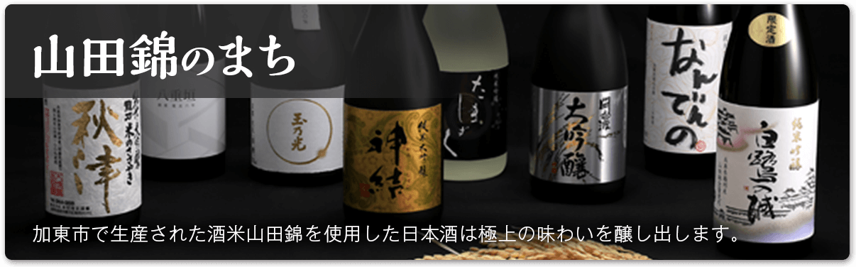 山田錦のまち