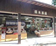 清水茶屋 神田