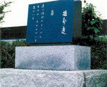 坂本遼生家の詩碑