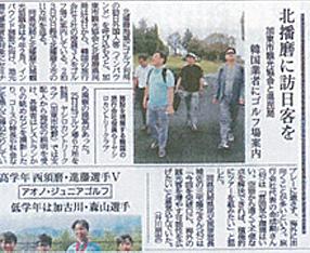 北磻磨県民局の視察1