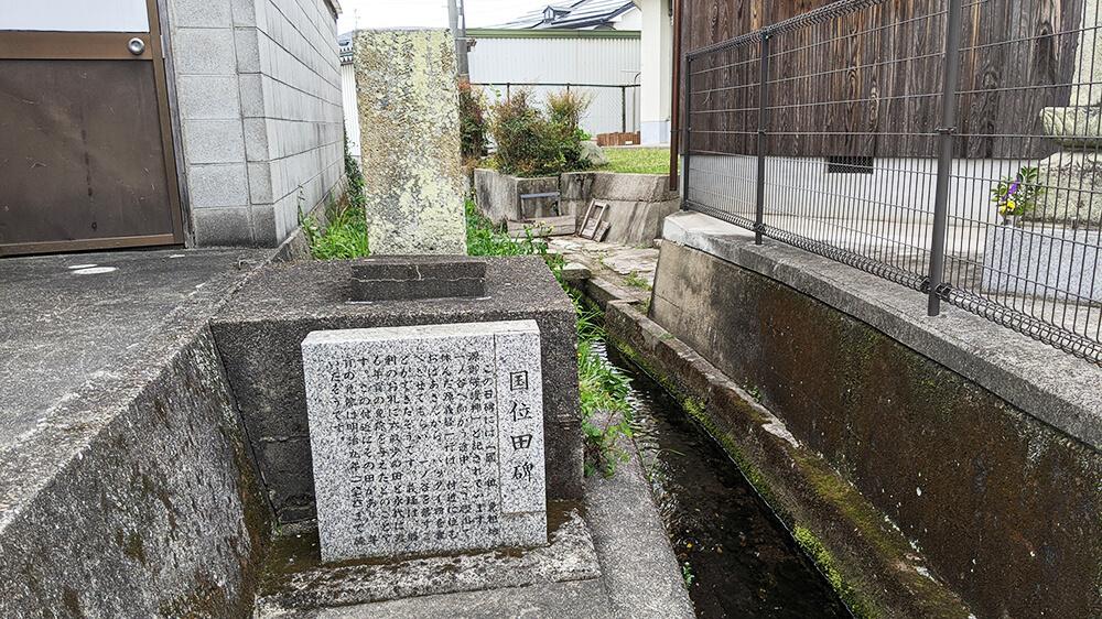 国位田碑(小野市)
